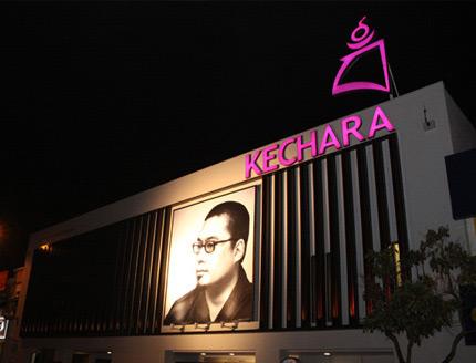 Kechara House in Malaysia
